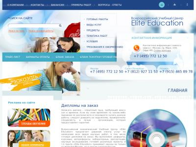 Eliteeducation (Eliteeducation.ru)