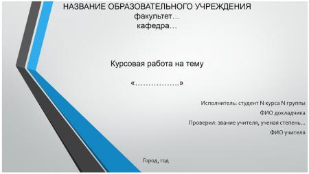 Презентация к курсовой работе