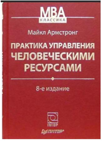 Программа МВА по стратегическому менеджменту