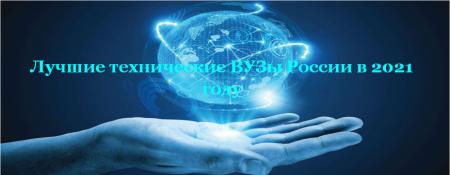 Лучшие технические вузы России в 2021 году